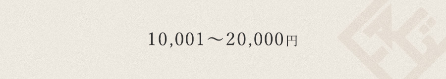 10,001円~20,000円