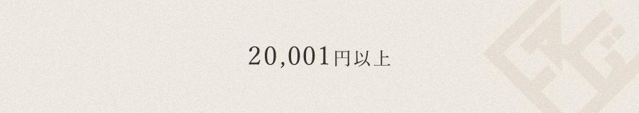 20,001円~